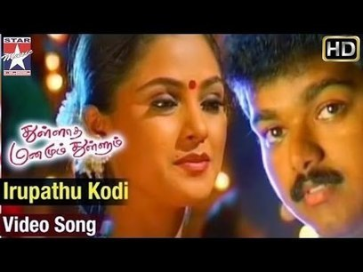 Tamil video song free download hd